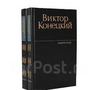 Виктор Конецкий. Избранное в двух томах. Под заказ
