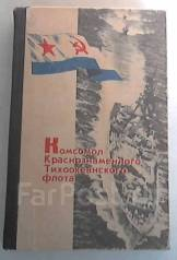 Комсомол Краснознаменного Тихоокеанского флота. Владивосток, 1970 г.