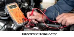 Автоэлектрик На выезд (ремонт стартеров-генераторов)