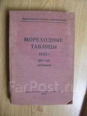 Мореходные таблицы 1943 год. Под заказ из Уссурийска