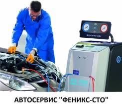 Заправка автокондиционеров, ремонт печки Автосервис Феникс-СТО