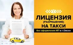 Лицензия на такси на 5 лет в г. Омск