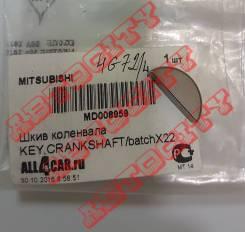 Шпонка коленвала MITSUBISHI 4G72 4G74 MD008959