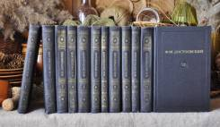 Ф. М. Достоевский Собрание сочинений в 12-ти томах