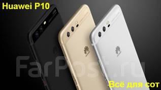 Huawei P10. Новый