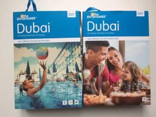 Книга скидочных купонов Entertainer Dubai (UAE) 2017