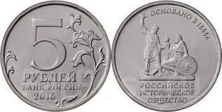 5 рублей 2016 год Русское историческое общество