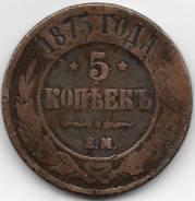 5 копеек 1875г. ЕМ