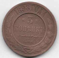 3 копейки 1898г. СПБ