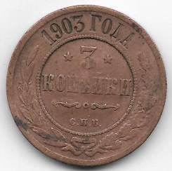 3 копейки 1903г. СПБ