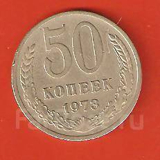 50 копеек 1973 г. СССР.