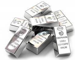 Куплю Серебро Дорого 26 рублей