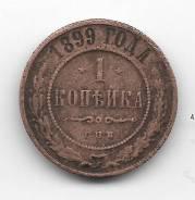 1 копейка 1899г. СПБ