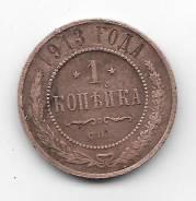 1 копейка 1913г. СПБ