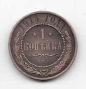 2 копейки 1914г. СПБ