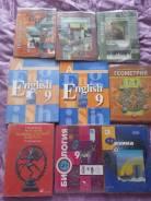 Учебники для 7- 9 класса. Класс: 9 класс