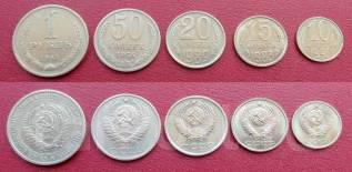 Монеты. СССР