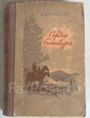 Д. Нагишкин. Сердце Бонивура. 1955 г.