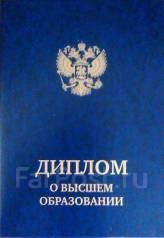 Продам готовый диплом ДВФУ ПБ, ЗЧС высшее образование