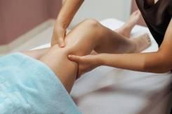 Массаж лимфодренажный / массаж антиц. /массаж расслабляющий/