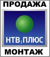 Спутниковый комплект телевидение НТВ ПЛЮС спутниковая антенна НТВ ПЛЮС