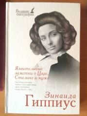 Книга Зинаида Гиппиус Мемуары Новая