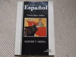Книга на испанском языке. Изд. 2004.
