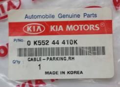 Тросик ручного тормоза. Kia Carnival Kia Sedona