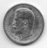 50 копеек 1896г. (Ag)