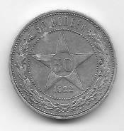 50 копеек 1922г. (П. Л. ) Ag.