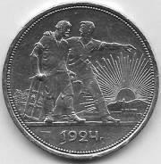 1 рубль 1924г. (П. Л) Ag
