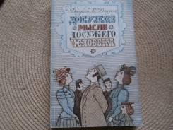 Джером К. Джером. Досужие мысли досужего человека. Изд.1983.