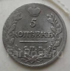 5 копеек 1816 года. Серебро. Под заказ!