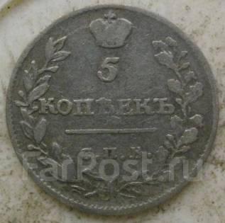 5 копеек 1815 года. Серебро. Под заказ!