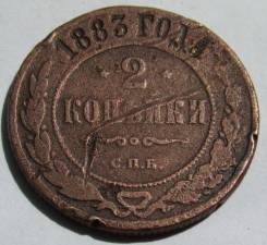Россия 2 копейки, 1883, СПБ, оригинал, медь