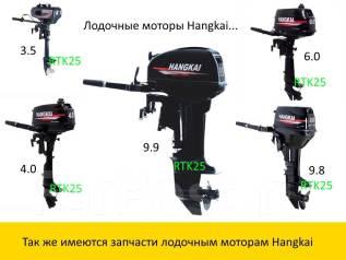 RTK25 Лодочные моторы Hangkai 3.5-9.9л. с так же(Запчасти) опт/розница