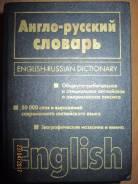 Словари по английскому языку. Класс: 10 класс