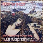Винил Алла Пугачева : Редкий двойной альбом с разворотом