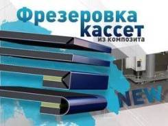 Услуги Резка обработка Композита (алюкобонд), акрил, фанера , мдф