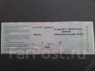 """Продам билет на концерт """"Пикник"""""""
