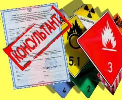 Консультант по вопросам безопасности перевозки опасных грузов