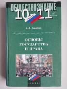 Отдам учебник по обществознанию (10,11классы)