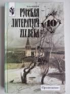 Отдам учебники по литературе 2 части (10 класс) - Лебедева