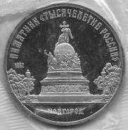 """(Proof запайка) 5 рублей 1988г. Памятник """"1000 летие России"""""""