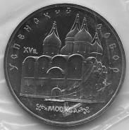 (Proof запайка) 5 рублей 1990г. Успенский собор в Москве