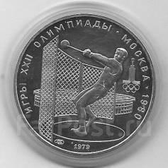 (UNC в капсуле) 5 рублей 1979г. Олимпиада-80 Метание молота (Ag)