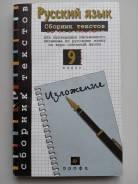Отдам сборник текстов по русскому языку (9 класс)