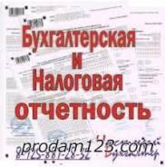 ВСЕ ВИДЫ Бухгалтерских Услуг ООО, ИП: качество, гарантия, успех.