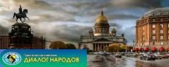 Санкт-Петербург. Экскурсионный тур. Классический Петербург