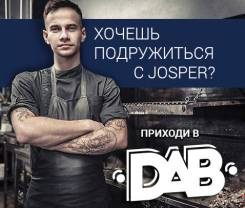 "Повар. ООО ""Ямми"". Улица Алеутская 21"